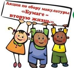 Объявление о сборе макулатуры в доу макулатура в обмен на книги в волгограде